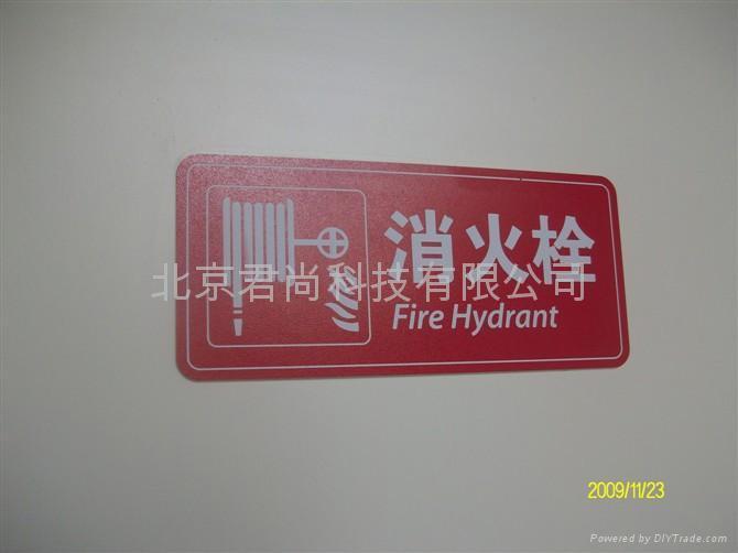 北京门牌制作 4