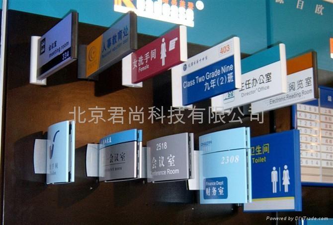 北京門牌製作 5