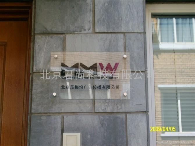 北京公司门牌制作 1