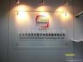 北京公司门牌制作 2