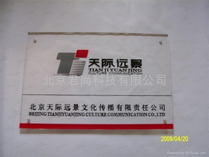北京公司门牌制作 3