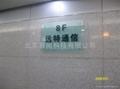 北京公司门牌制作 4