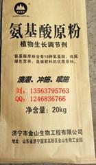 廠家批發生根壯苗高氮肥氨基酸原粉