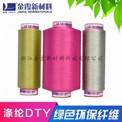 涤纶抗紫外线色丝抗紫外低弹丝