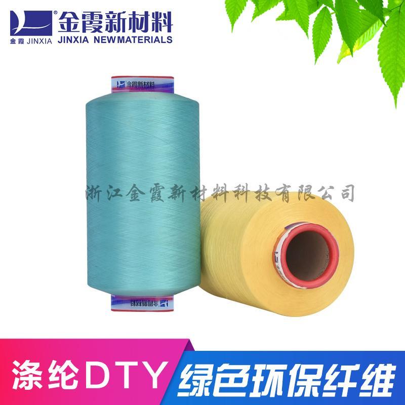 滌綸抗紫外線色絲抗紫外低彈絲 3