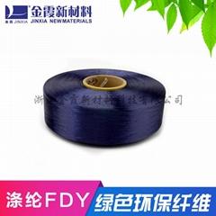 再生涤纶有色丝环保再生低弹色丝