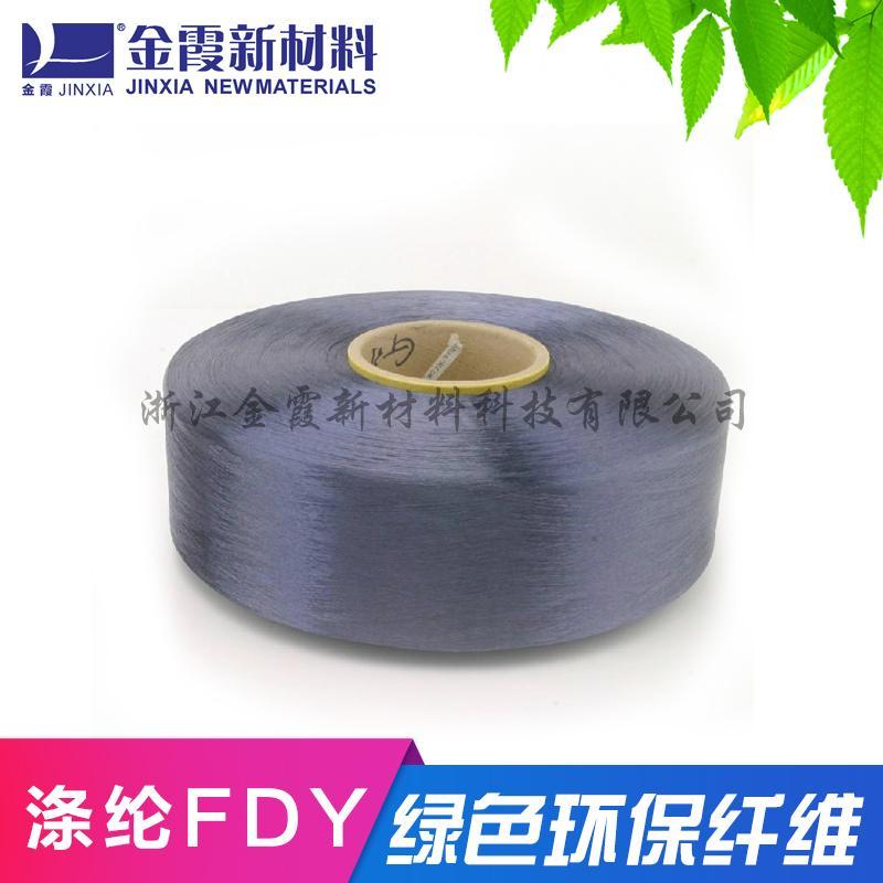 再生滌綸有色絲環保再生低彈色絲 4