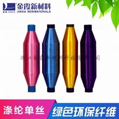 涤纶有色单丝 涤纶单丝 有色涤纶单丝