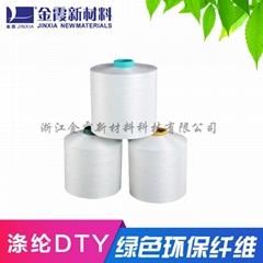 涤纶抗菌低弹色丝银离子抗菌丝