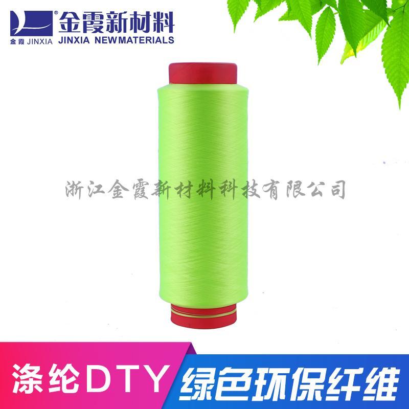 涤纶阻燃丝涤纶阻燃低弹丝 4