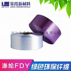 涤纶色丝FDY-150D涤纶色丝-300D涤纶色丝