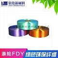 滌綸色絲FDY-150D滌綸色絲-300D滌綸色絲 2