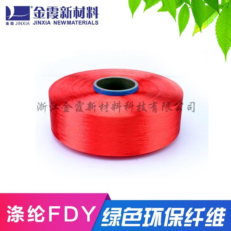 滌綸色絲FDY-150D滌綸色絲-300D滌綸色絲 3