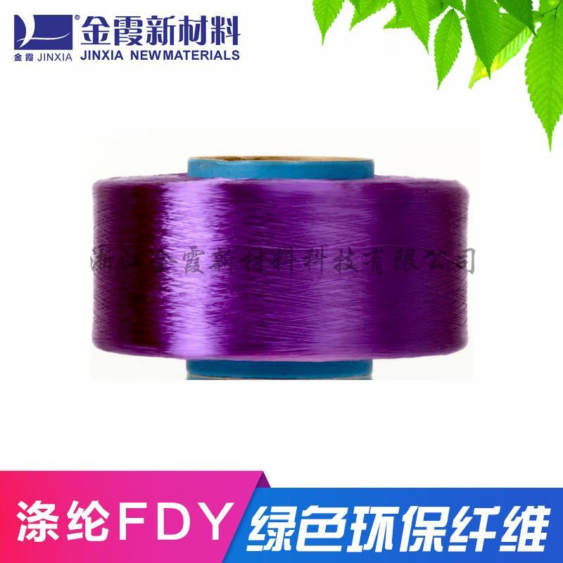 滌綸色絲FDY-150D滌綸色絲-300D滌綸色絲 4