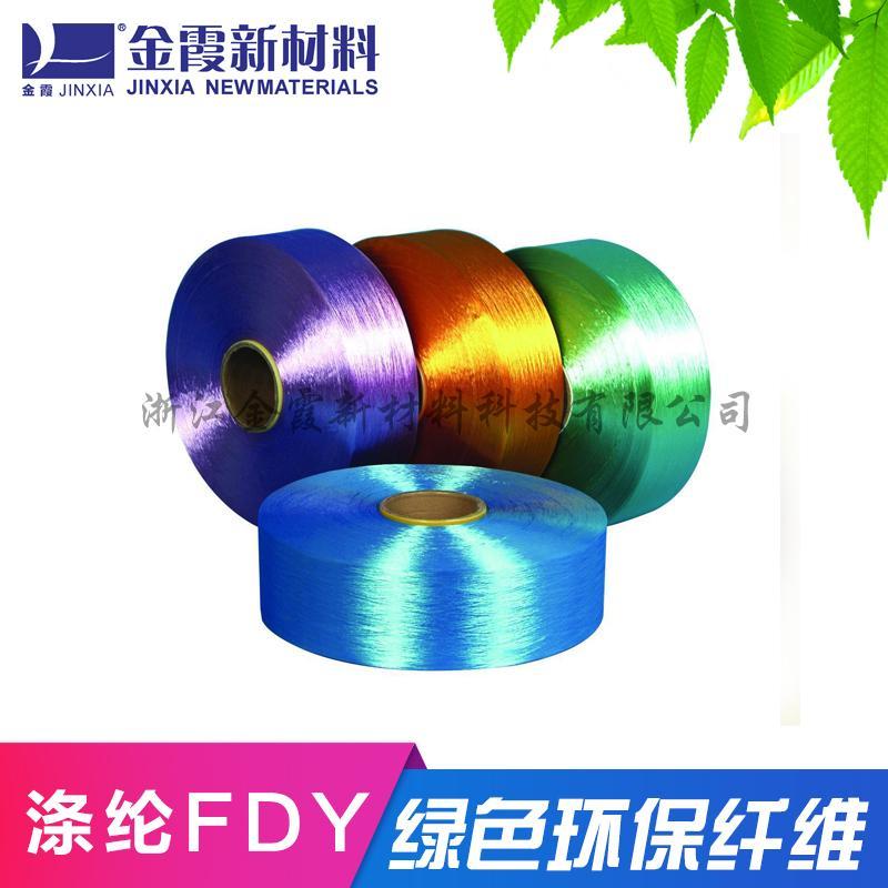 滌綸色絲FDY-150D滌綸色絲-300D滌綸色絲 5