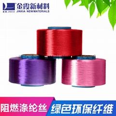 涤纶阻燃丝涤纶阻燃色丝涤纶阻燃低弹丝