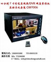 DVR监控一体机彩色液晶四分割监视器