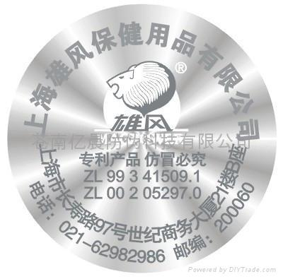 激光防伪标识 4