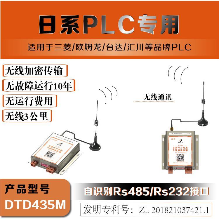 汇川plc无线通讯模块|modbus通讯模块|达泰无线模块 2