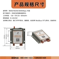 工业级无线传输模块 5