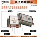 达泰200smart无线模块1主6从MODBUS无线通讯模块 3