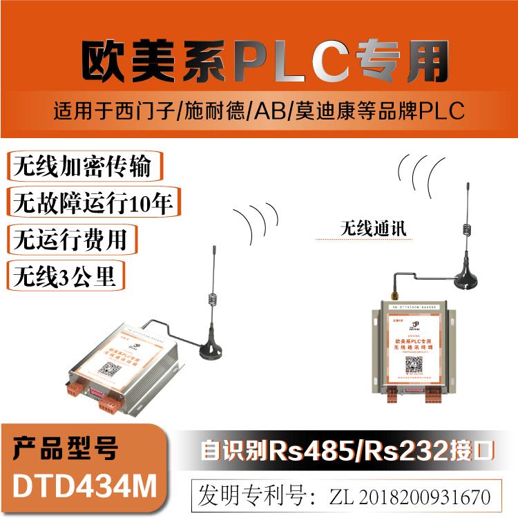 达泰200smart无线模块1主6从MODBUS无线通讯模块 4