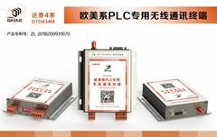 达泰 200smarPLC无线通讯模块