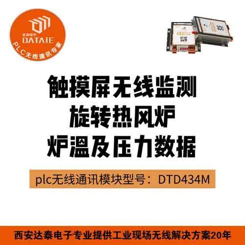 达泰 200smarPLC无线通讯模块 2