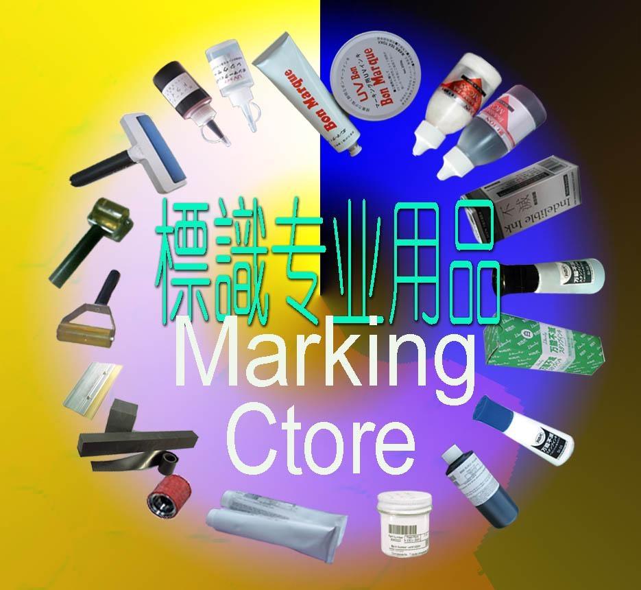 Bon Markem 玻璃印字油墨 1