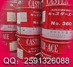 日米鋅合金脫模劑CA-360