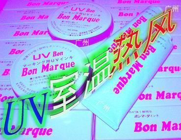 现货日本Bon UV黑色 银色  2