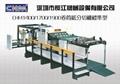 长江机械卷筒纸分纸机