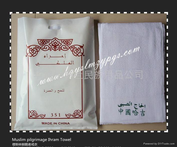 穆斯林朝觐者戒衣Muslim pilgrimage Ihram Towel 3