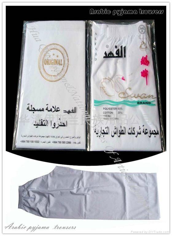 阿拉伯睡裤  Arab pyjama trousers 2
