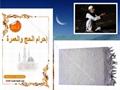 穆斯林朝觐者戒衣 ihram  朝拜巾 haji towel 4