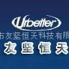 深圳市友堅恆天科技有限公司
