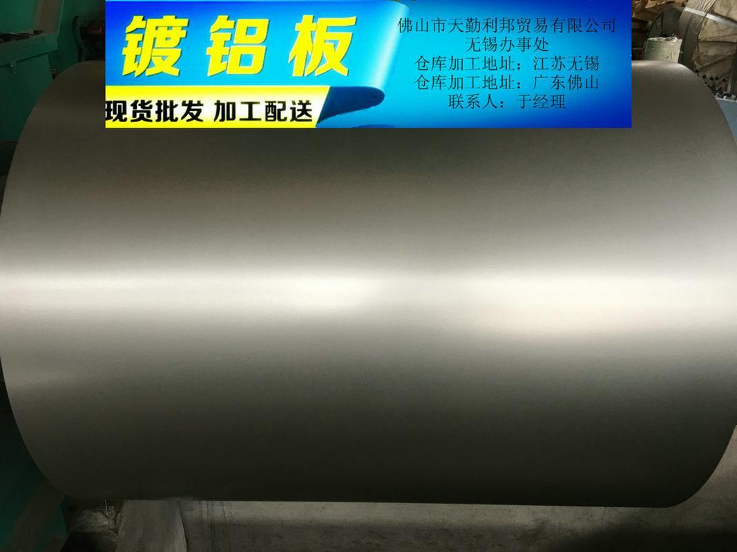 0.3mm-3.0mm進口滲鋁板 1