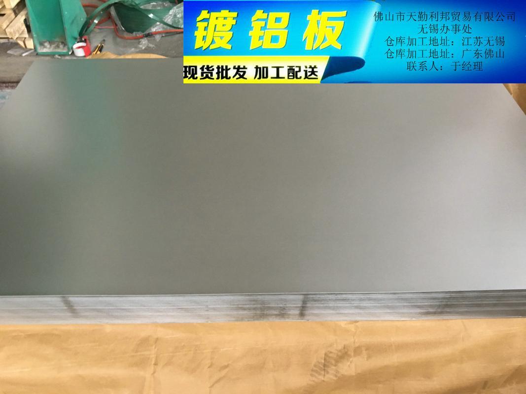 0.3mm-3.0mm進口滲鋁板 2