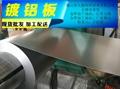 0.3mm-3.0mm進口滲鋁板 4