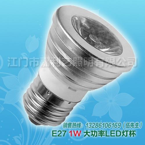 LED大功率射燈E27 1
