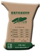 HGM高强无收缩灌浆料