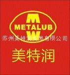 二硫化鉬潤滑噴劑 METALUB ML2120 3