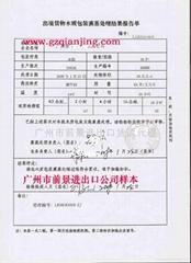 廣州至德國國際海運服務