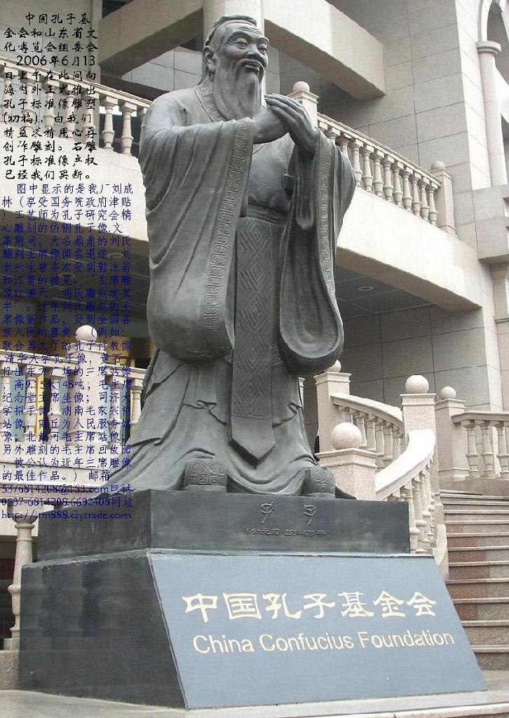 石雕孔子像 3