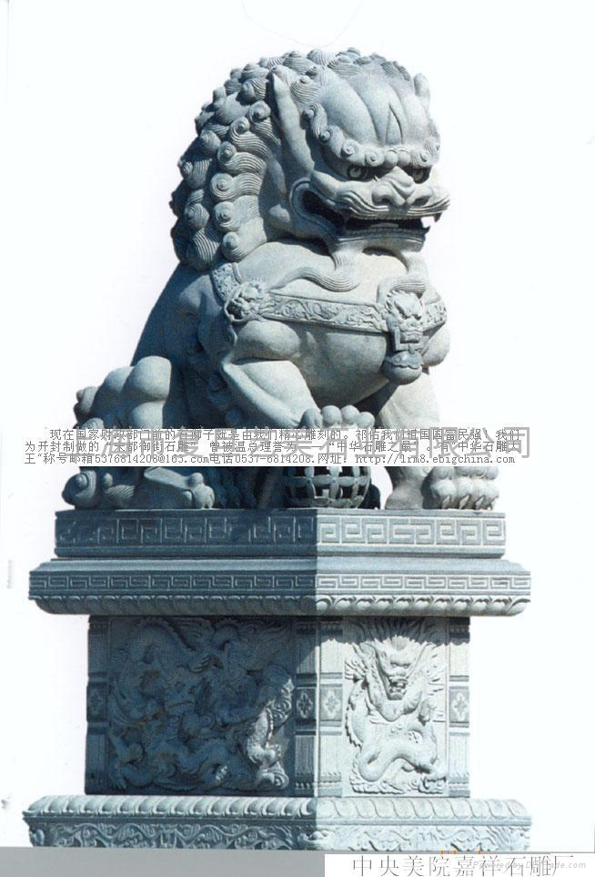 石狮子 2
