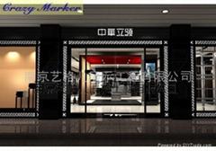 南京烤漆展櫃