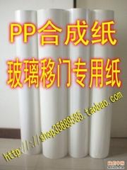 防水PP合成纸