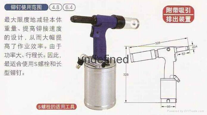 維修銷售蝦牌氣動鉚釘槍 1