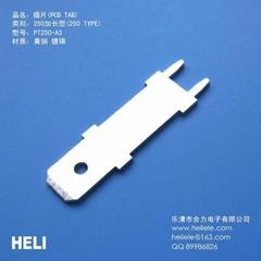 250加长插片-6.3焊接插片