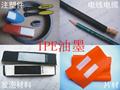 TPE油墨,橡胶油墨,SBS油